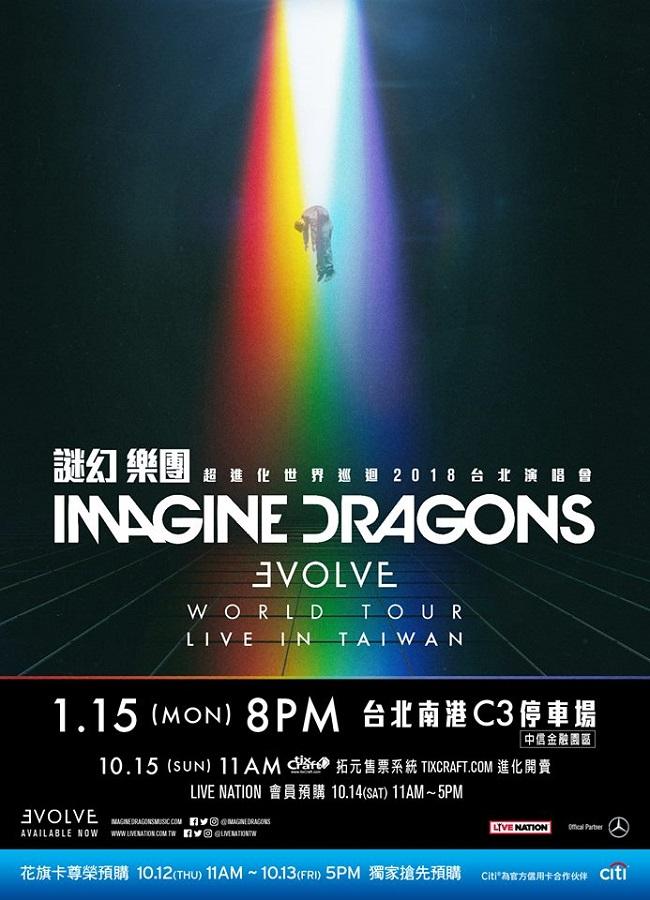 謎幻樂團 台北演唱會 2018 官方宣傳海報 Poster