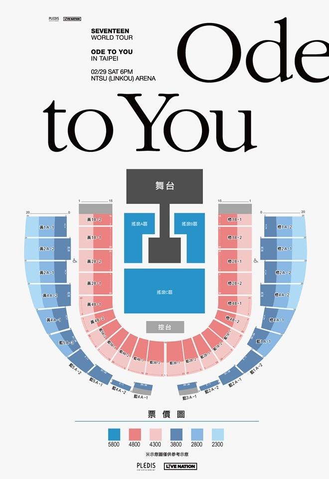 [已取消] SEVENTEEN 台北演唱會 2020 座位圖 Seating Plan